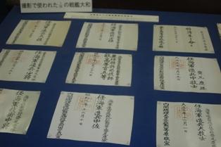 Exhibit_yamato07